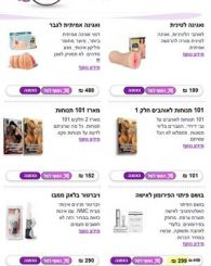 الحب شبكة والعاطفة, تل أبيب - يافا