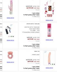 Sex Shop, Tel Aviv - Jaffa